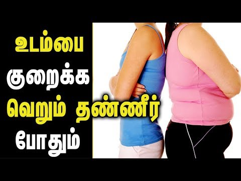 drinking-water-to-lose-weight---tamil-health-tips