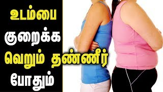 Drinking Water To Lose Weight - Tamil Health Tips