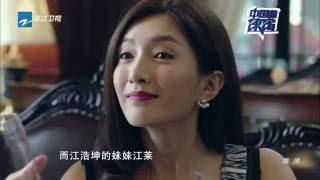 《中国蓝速递》20160526 《好先生》精彩剧情抢先看【浙江卫视官方超清1080P】