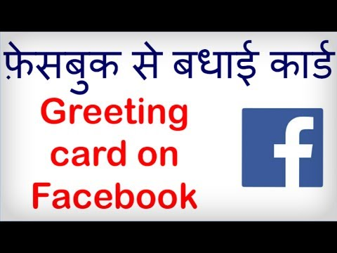 how to send a greeting card on facebook? hindi video by kya kaise, Birthday card