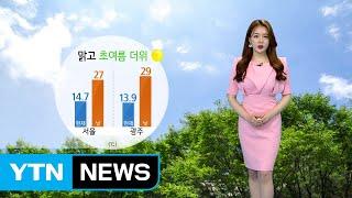 [날씨] 오늘 전국 맑고 초여름 더위...자외선 주의 …