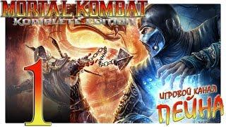 """Mortal Kombat 9: Komplete Edition Прохождение - №1: """"Спасти мир? Я же просто кинозвезда!"""" [Expert]"""
