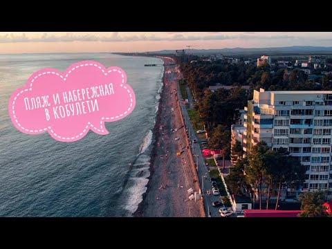 Пляжи Кобулети / Набережная в Кобулети