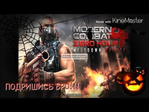 Как Установить Modern Combat 4 на Android