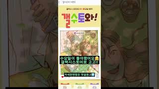 [초간단] 편의점상품권을 공짜로 받는 방법(feat.갤…