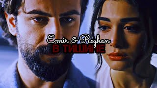 Emir & Reyhan - В тишине | Yemin |