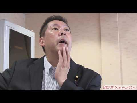 立花孝志「マツコデラックスMXTV抗議の今後!」囲み取材【NHKから国民を守る党】