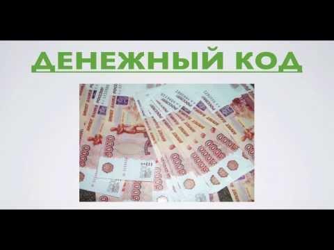 | ДЕНЕЖНЫЙ КОД | (Как Заработать Большие Деньги)