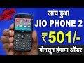 JIO ने Launch किया अपना नया JioPhone 2 || जानें कीमत और फीचर्स || JIOPHONE 2 || Real Jiophone 2 ||