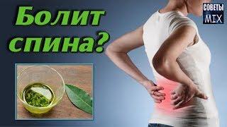 видео Боль в спине: лечение с помощью народных средств