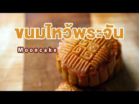 ขนมไหว้พระจันทร์ ใส่ทุกเรียนกวน ขนมตามเทศกาล | How to Mooncake