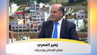 زهير العمري - قطاع الإسكان وتحدياته