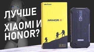 Такого НЕТ у Xiaomi и Honor! Ulefone Armor 6: распаковка, тест, обзор