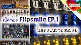 เปิดห้อง Flipsmile EP.1 | โมเดลและของสะสม