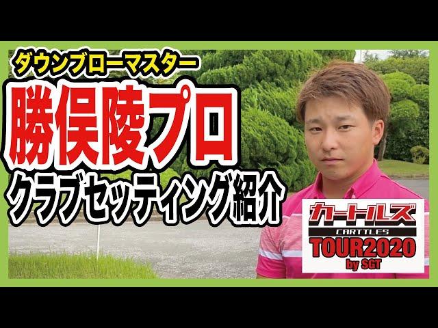 直撃!!『勝俣陵プロ』のクラブセッティング紹介!【タイトリスト】【Titleist】【ゴルフ】