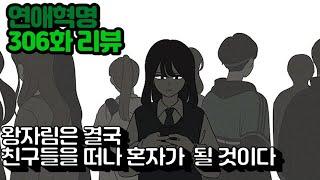 [연애혁명] 306화 리뷰, 왕자림은 결국 친구들 곁을 떠날 것이다(?)