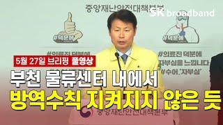 [풀영상] 중앙재난안전대책본부 브리핑 (5월 27일) …
