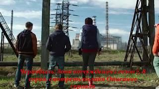 Чернобыль Зона отчуждения 2 сезон 7, 8 серия, смотреть онлайн Описание сериала 2017! Анонс! Премера