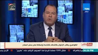 الظواهري يطالب جماعة الإخوان الإرهابية بالانضمام لتنظيم القاعدة لإسقاط مصر