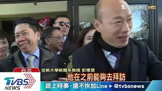 【十點不一樣】韓國瑜「著正裝」赴哈佛 學者觀察「非簡單人物」