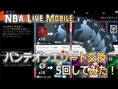 NBA Live Mobile パンテオンエリート交換 5回してみた!