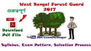 syllabus exam pattern selection process of west bengal forest guard 2017