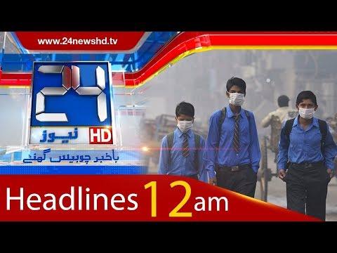 News Headlines | 12:00 AM | 5 November 2017 | 24 News HD