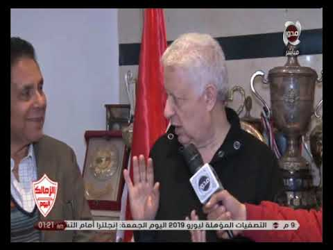 الزمالك اليوم  لقاء مع مرتضى منصور ويفتح ع الرابع.. لجنة التحكيم واتحاد الكرة والإخوان