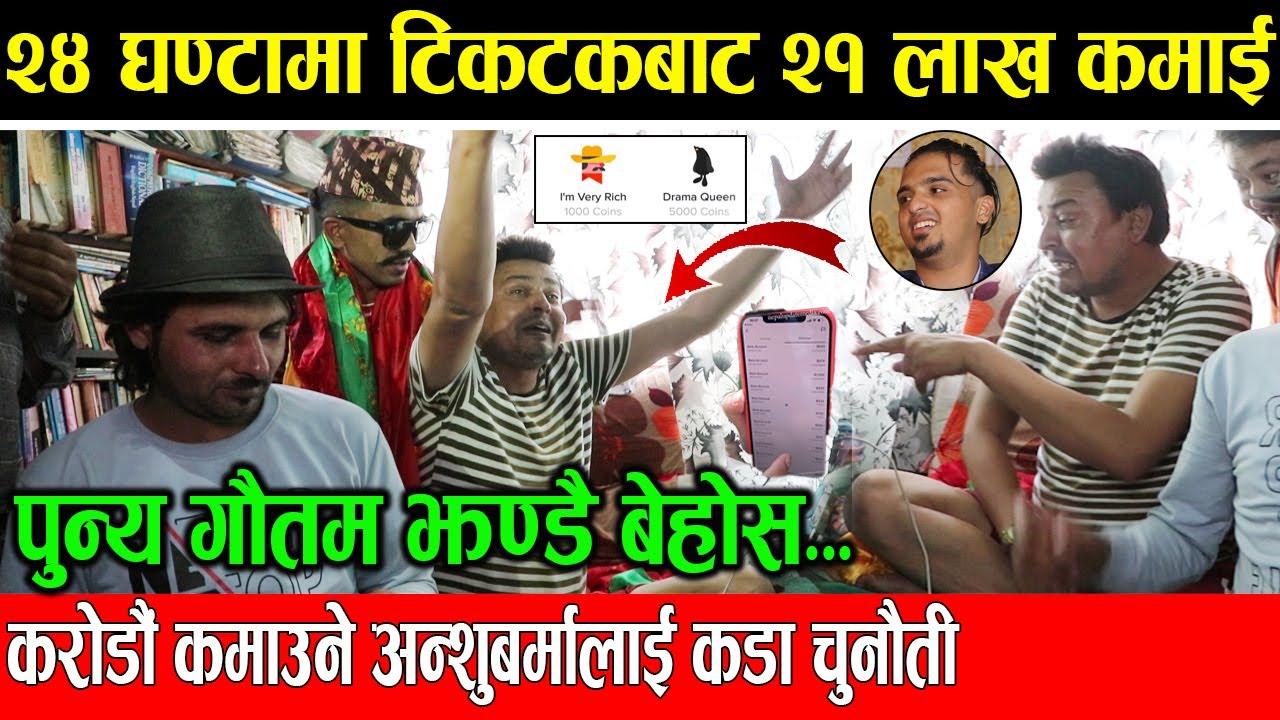 Tiktok बाट पुन्य गौतम रातारात मालामाल,२४ घण्टामा २१ लाख कमाई,अन्शु बर्मालाई पछार्ने खतरा