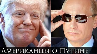 Что Американцы думают о Путине. Опрос на улицах Нью-Йорка.