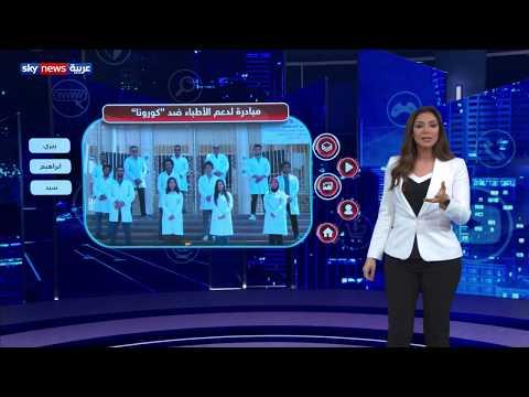 خليك مستعد .. مبادرة مصرية لدعم الجيش الأبيض ضد كورونا  - نشر قبل 2 ساعة