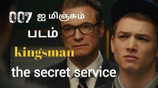 007  ஐ மிஞ்சும் படம் - kingsman the secret service movie review reload