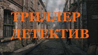 Детективы триллеры с захватывающим сюжетом