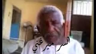 Download Video عمك السر ميرغني الدحيشة MP3 3GP MP4