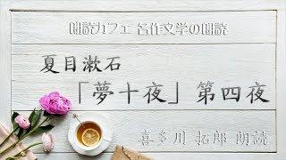 朗読カフェSTUDIOマスター 喜多川拓郎による朗読夏目漱石 夢十夜 第四夜.