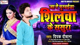 जा ऐ पुरवईया शिलवा के ससुरा - Deepak Deewana - 2020 का सुपरहिट Sad सांग - Aditya Music Gopalganj
