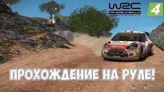 WRC 4 Fia World Rally Championship прохождение на руле + русский штурман