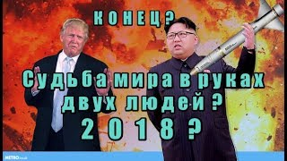 Ядерная война? Видео ЧП SOS ужасные мощные пожары ураганы холод в Сибири Москве России Европе США