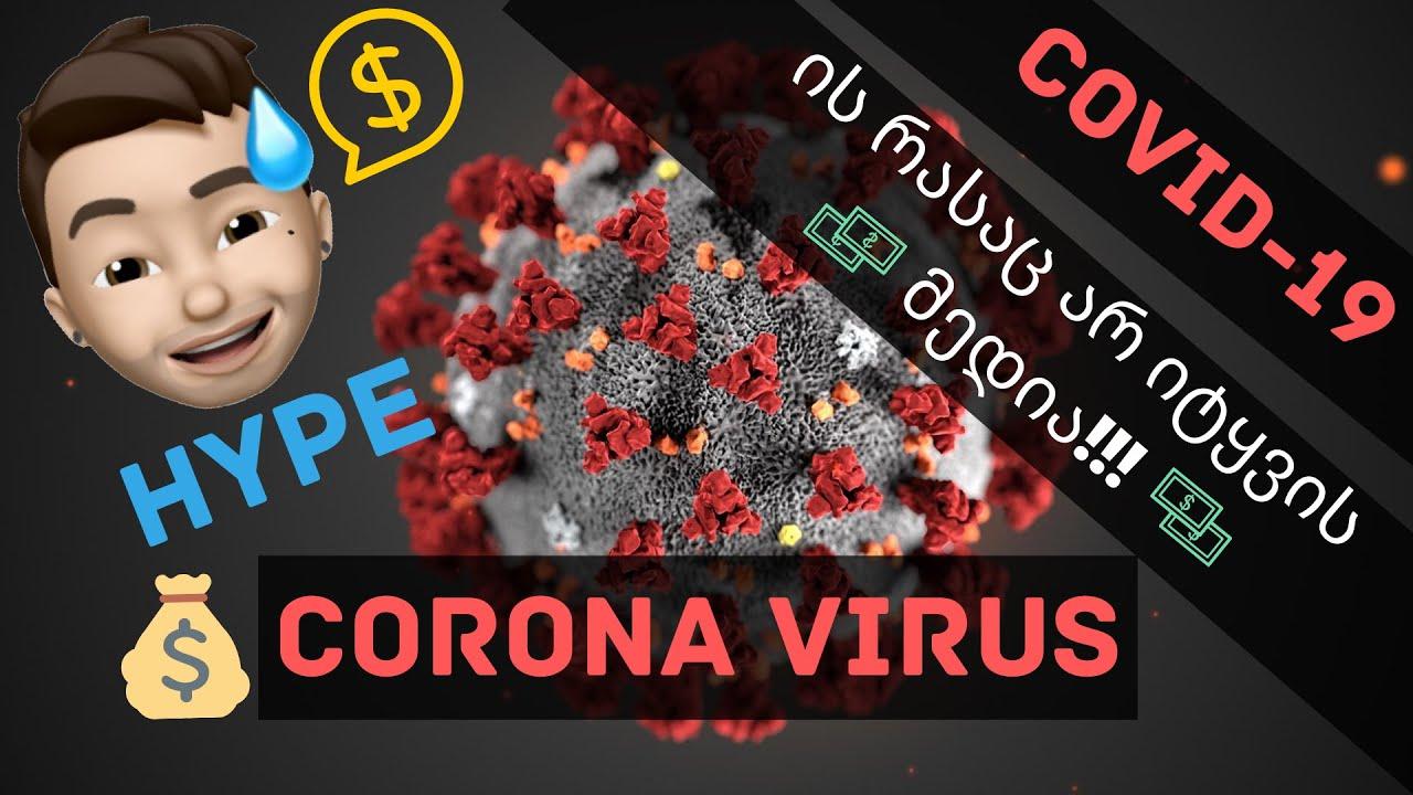 COVID  19  კორონა ვირუსი ის რასაც მედია არასოდეს იტყვის