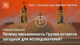 видео Христианство в Грузии