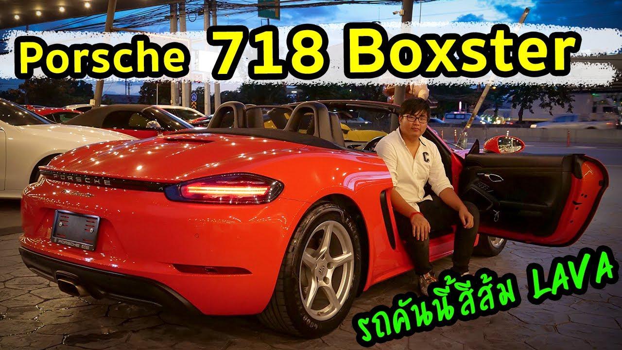 รีวิว Porsche 718 Boxster สปอร์ตเปิดประทุน รถคันนี้สีส้ม ลาวา