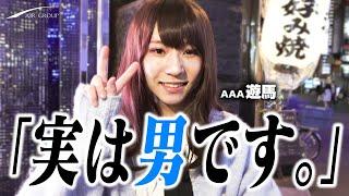 【ほぼ全員騙された】日本一可愛いホストが女装をしてホストクラブに行ってみた!そこで正体をネタバラシした結果…【AIR GROUP】