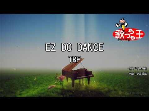 【カラオケ】EZ DO DANCE/TRF