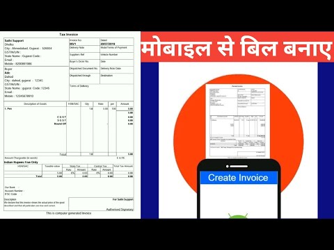 Free Billing App |software For Retail Shop || Billing Software For Mobile || GST Billing App