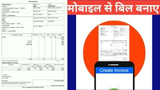 Free billing App |software for retail shop || billing software for mobile || GST Billing App