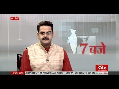 Hindi News Bulletin | हिंदी समाचार बुलेटिन – Sept 22, 2017 (7 pm)