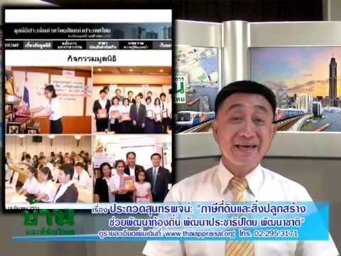รายการบ้านและที่ดินไทย 57-09-02