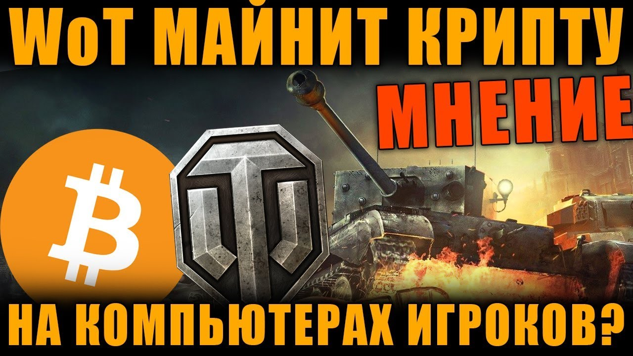 Майнить биткоины на world of tanks форекс курс доллара к рублю онлайн котировки