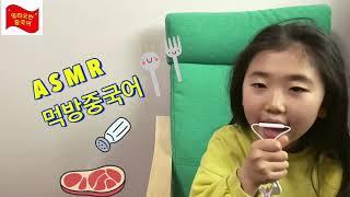 [띵띵이 중국어교실]4편. ASMR 먹방 중국어