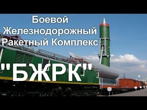Боевой железнодорожный ракетный комплекс, БЖРК